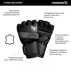 Рукавички для MMA Hayabusa T3 - Чорні L 4oz (Original)