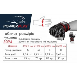 Рукавички шингарди PowerPlay 3094 Чорні S
