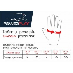 Рукавиці лижні PowerPlay 6965 Чорні XL (Універсальні зимові)