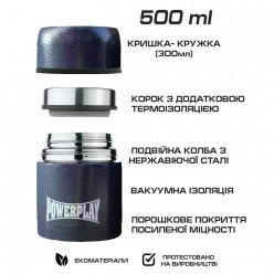 Термос харчовий PowerPlay 9003 Синій 500 мл